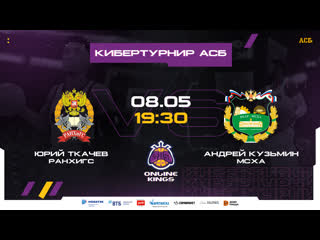 ASB Online Kings ФИНАЛ:  Юрий Ткачев - Андрей Кузьмин