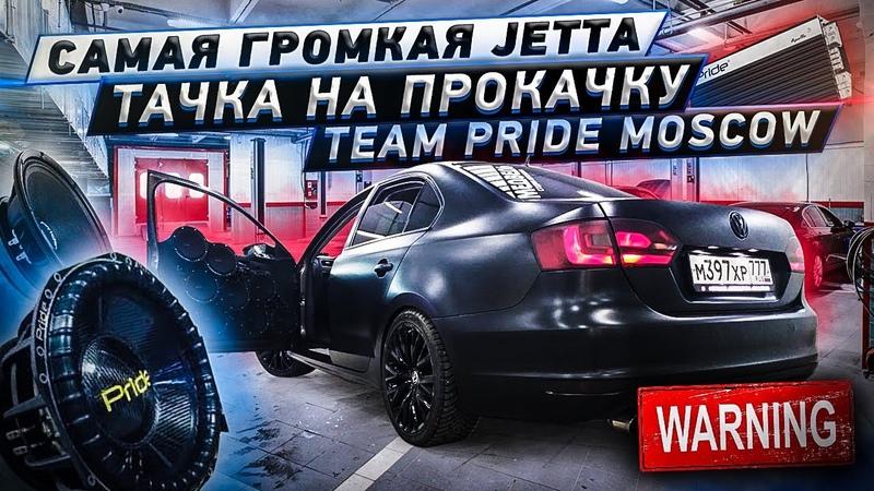 Громкая JETTA на PRIDE Рвём машину БАСОМ Тачка на Прокачку