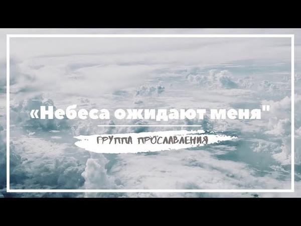 Небеса ожидают меня Группа прославления 28 06 2020