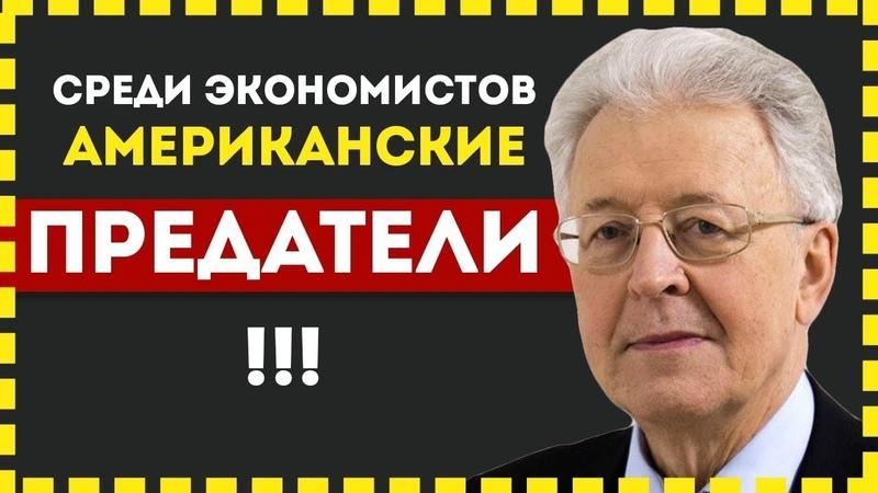 Путин предатель Валентин Катасонов