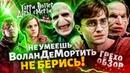 Грехо-Обзор Гарри Поттер и Дары Смерти 1-2 Не умеешь ВоланДеМортить не берись!