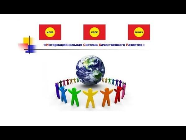 ИСКР Объединяемся во имя жизни на земле во имя справедливости