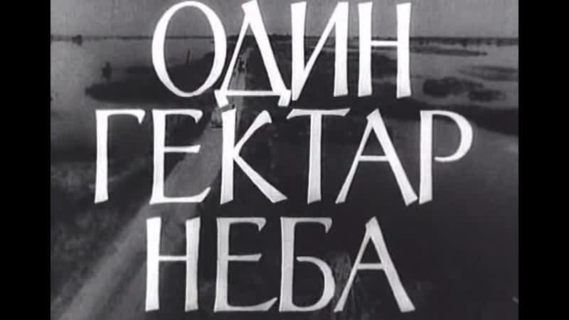 Один гектар неба Италия 1958 комедия Марчелло Мастроянни дубляж советская прокатная копия