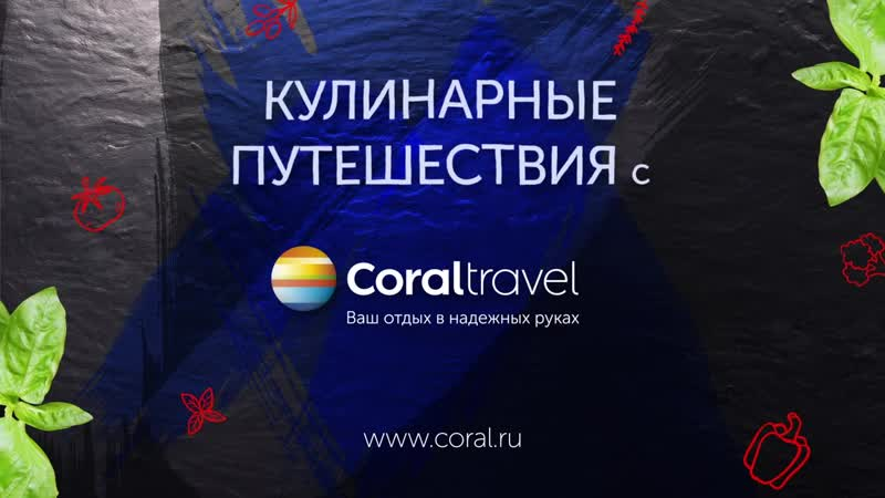 Кулинарные путешествия с Coral Travel. Готовим рыбу с морепродуктами по-мальдивски