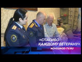 Новгородские сотрудники следкома продолжают федеральный проект Спасибо каждому ветерану