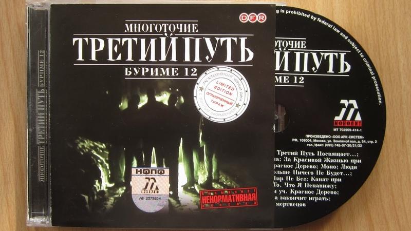 Третий Путь Многоточие Буриме 12 распаковка cd
