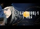 Манга Избранница луны глава 5