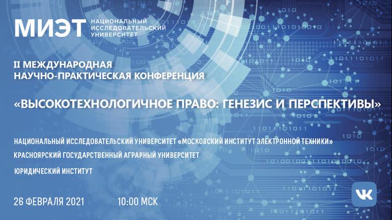 || международная научно-практическая конференция «Высокотехнологичное право генезис и перспективы»