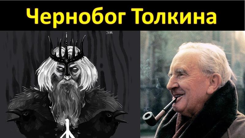 Великий Чернобог славян на страницах книг Толкина.