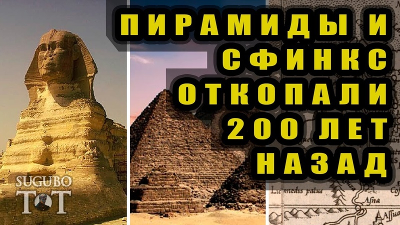 На древних картах Африки нет пирамид Гизы и Сфинкса