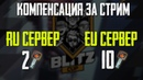 RU 2 | EU 10 КОМПЕНСАЦИЯ КЛЮЧЕЙ ЗА СТРИМ WoT Blitz