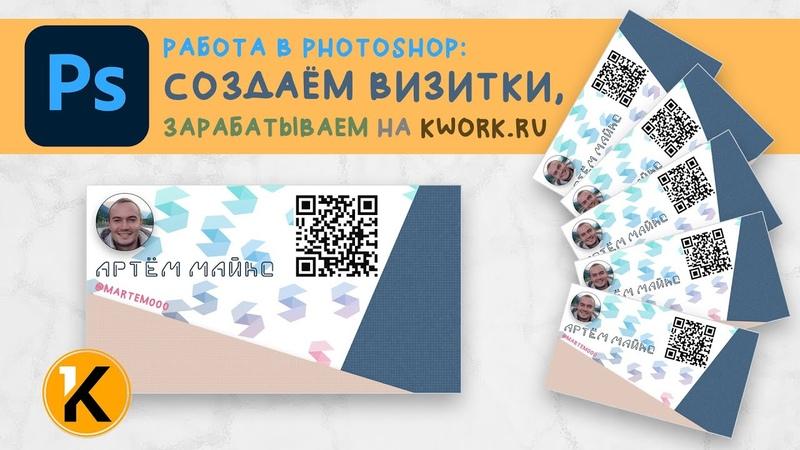 Как сделать нарисовать визитку в Photoshop и как заработать на этом на