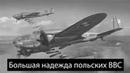 Бомбардировщик Войска Польского pzl-37Лось. История создания и боевое применение.