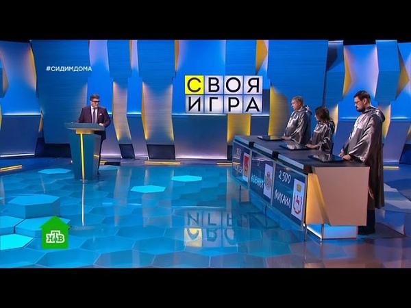 Своя игра Косолапов Базанова Филаткин 31 05 2020