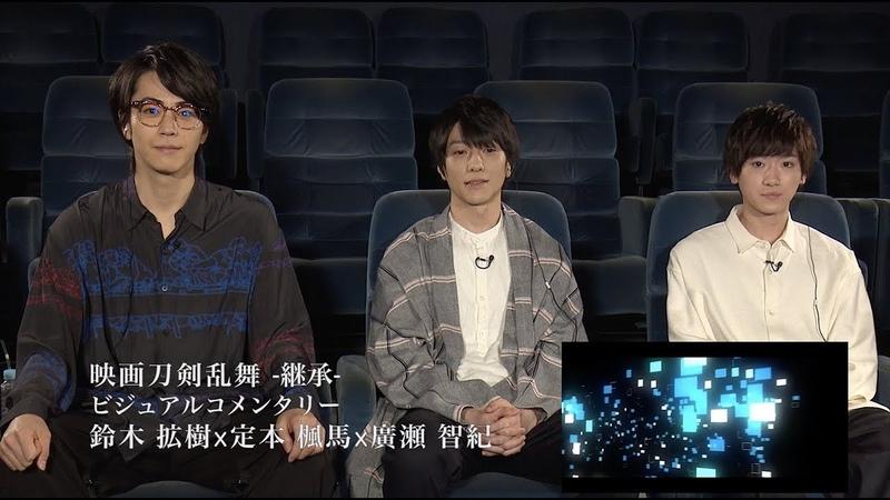 6月19日発売「映画刀剣乱舞 継承 」BD DVD豪華版特典《ダイジェストビジュアルコメンタリー》一部公開!
