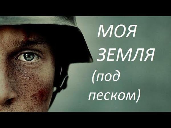 Фильм - МОЯ ЗЕМЛЯ (ПОД ПЕСКОМ) СУПЕР ФИЛЬМ!