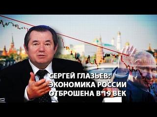 Сергей Глазьев: экономика России отброшена в 19 век