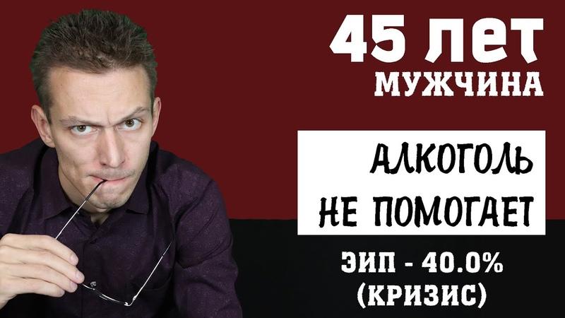 45 лет - Мужчина - 40 по ЭИП 1