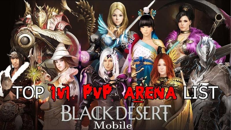 Black Desert Mobile KR (검은사막 모바일) - TOP 1v1 PVP Arena classes list (Who is the best this time)
