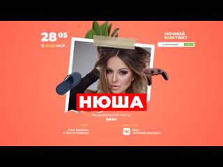 Нюша в гостях шоу Ночнои Контакт