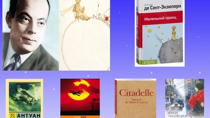 А время в книгах эхом сохранится.120 лет со дня рождения Антуана де Сент - Экзюпери.