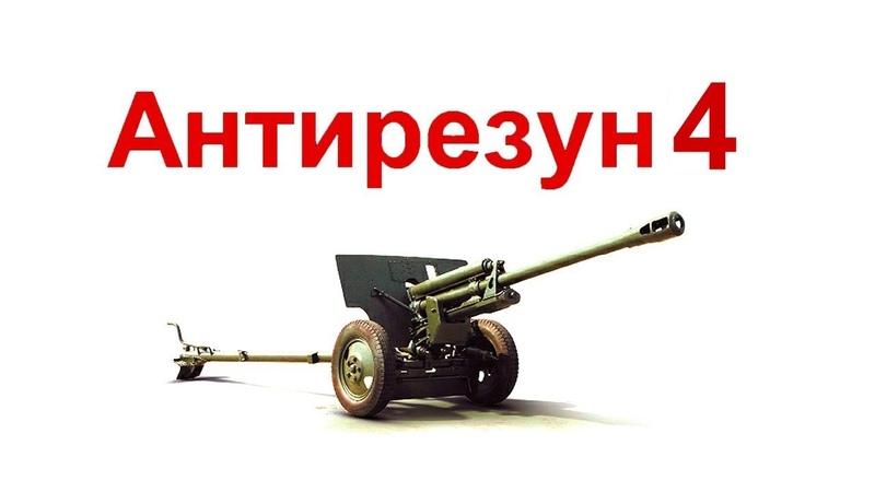 Антирезун 4 - Раздел Польши, Финляндия, мобилизация, Движение войск к границе (15 февр. 2019 г).