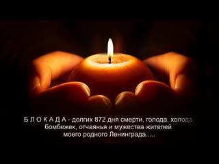 """Анна Ананьина """"Песня о подвиге Ленинграда"""" (В. Плешак - М.Дахие)"""