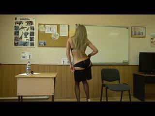 Стриптиз Учительницы от Местной Школьницы ( Sexy Nancy ) ( Стриптиз ,  училка , голая училка , стрипдэнс , школа , урок )