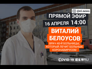 Прямой эфир из 40-й больницы, где лечат COVID-19