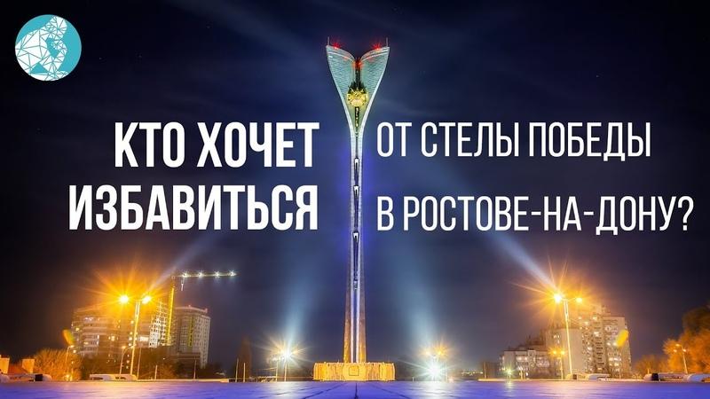 Кто хочет избавиться от стелы Победы в Ростове-на-Дону?