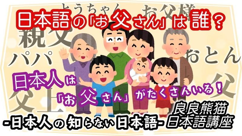 「お父さんはだれ?」(日本語の親族名称のルール)【日本人が知らな