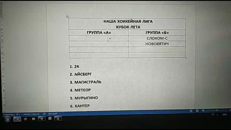 КУБОК ЛЕТА. ЖЕРЕБЬЕВКА