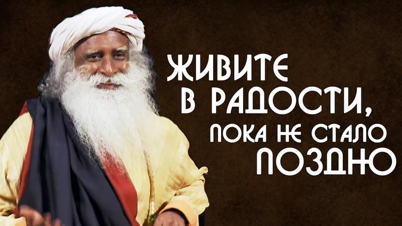 Живите в счастье и радости Ценность уходящей жизни Садхгуру на Русском