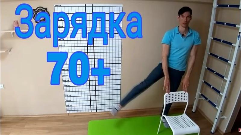 упражнения для БАБУШЕК и ДЕДУШЕК 70