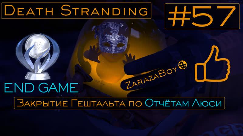 Death Stranding Закрытие Гештальта по Отчётам Люси 57 Русские субтитры PS4 PRO