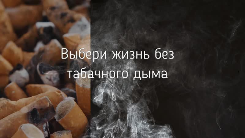 Выбери жизнь без табачного плена