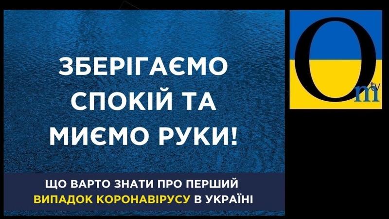 Коронавірус в Україні. Як уникнути зараження і що робити у разі виявлення симптомів