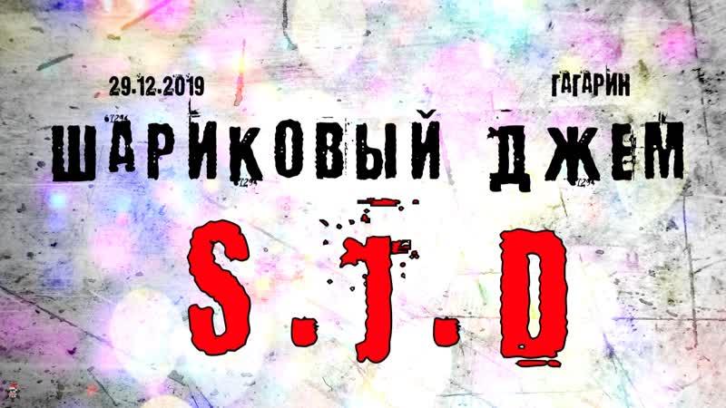 ANUF Шариковый джем Гагарин S J D 29 12 2019