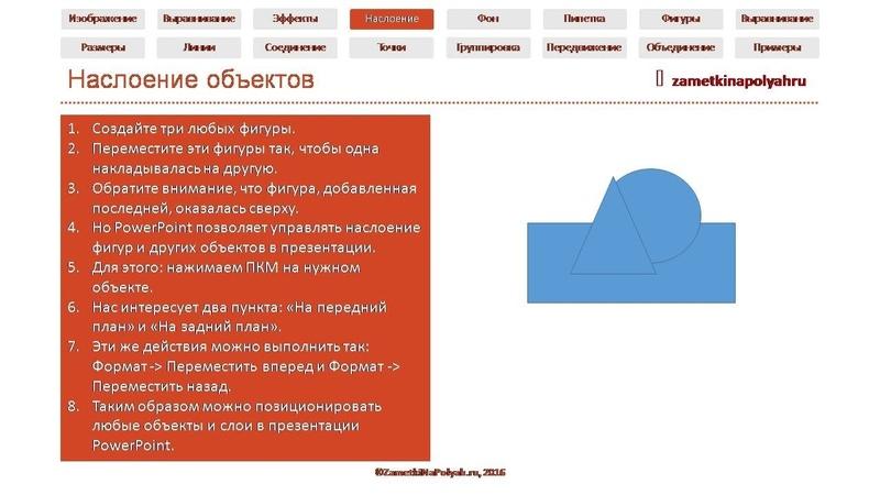 Наслоение объектов в PowerPoint 2016