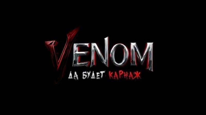 ПЕРЕНОС ФИЛЬМА ВЕНОМ 2 что дальше Подзаголовок и тизер названия фильма Человек паук в 2022