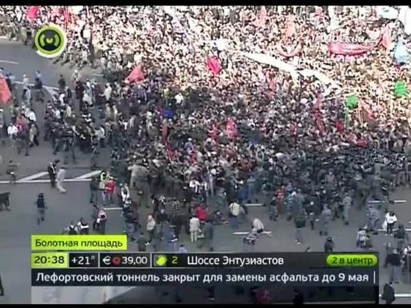 Беспорядки на Болотной площади