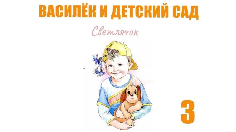 Василёк и детский сад Татьяна Летова