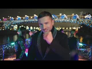 Премьера! Сергей Лазарев - Я не боюсь  (Новогодняя ночь 2020)