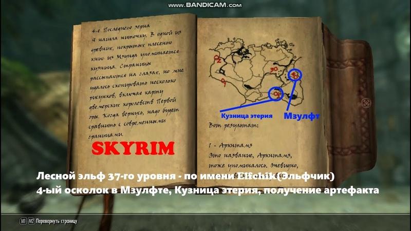 31 SKYRIM SLMP GR Эльфчик Elfchik Мзулфт Кузница этерия конец квеста