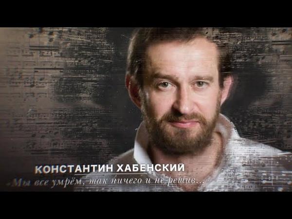 Стихи Агутина Мы все умрём так ничего и не решив читает Константин Хабенский