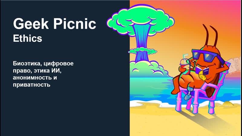GEEKPICNIC 2019 | Лекторий ETHICS | День 1-й