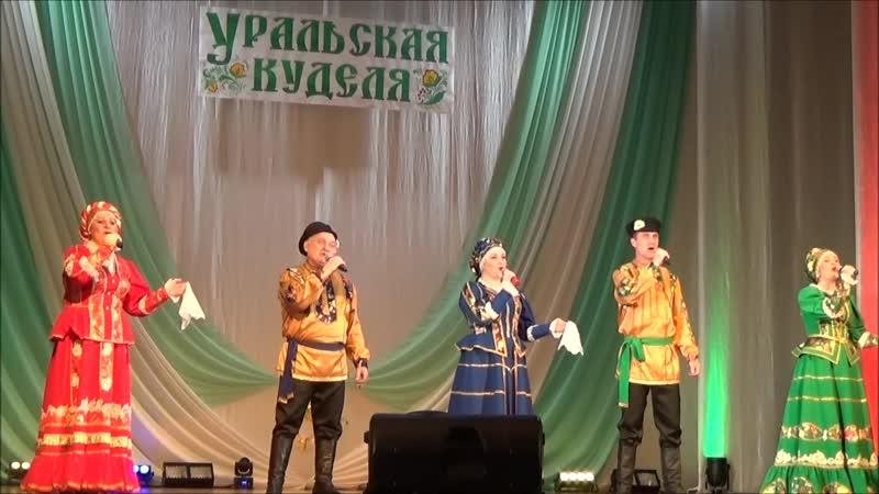 Народный коллектив ансамбль народной песни Уральская куделя