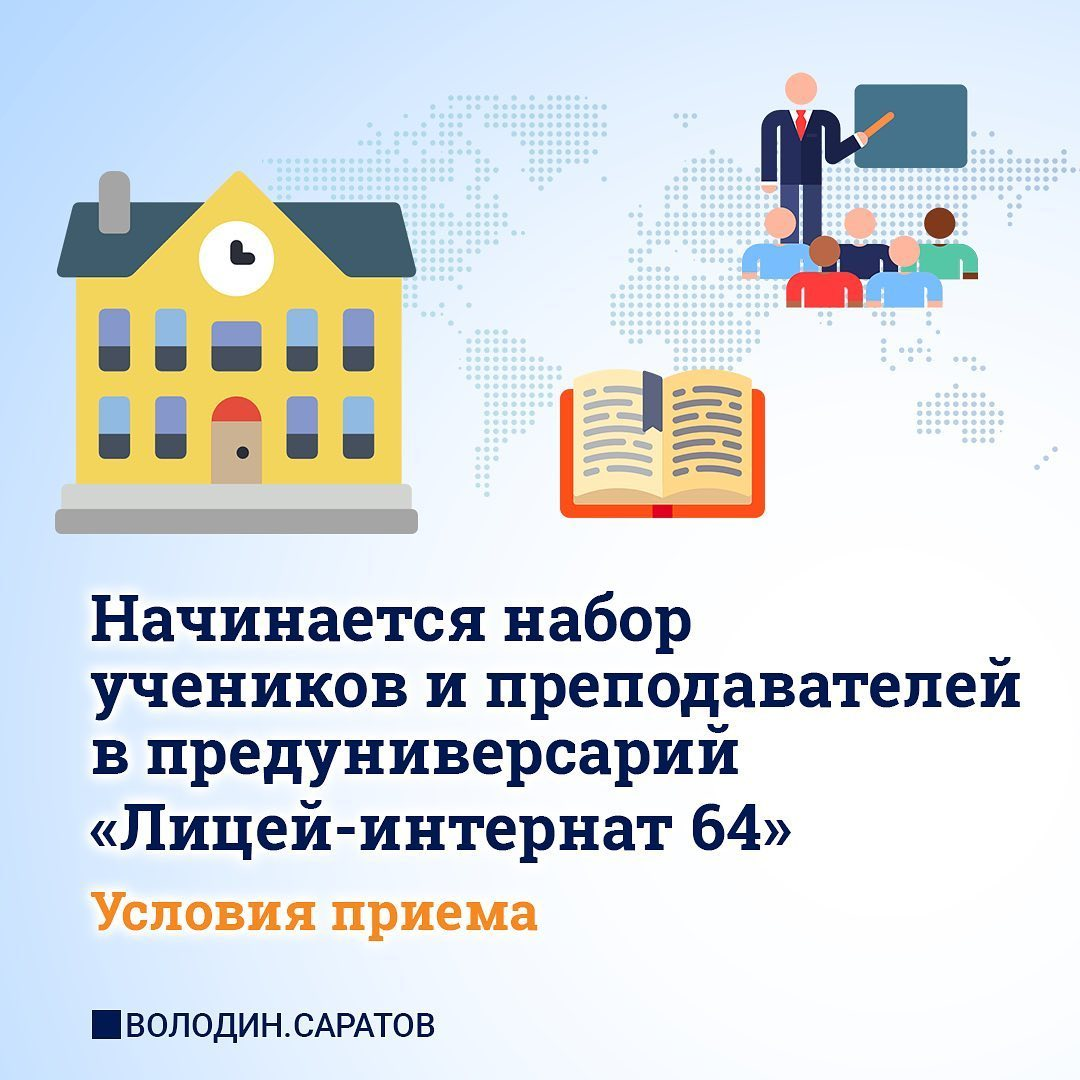 С сегодняшнего дня начался набор учеников и преподавателей в предуниверсарий «Лицей-интернат 64», попечителем которого является Вячеслав Володин