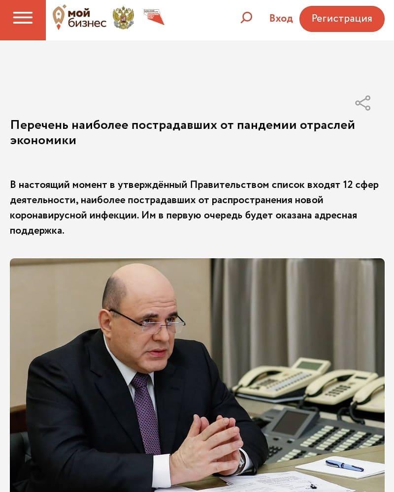 В России освободили от налогов новые малые и средние предприятия