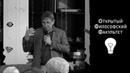 Лекция Петра Резвых Шеллинг мистерии философии и философия мистерий